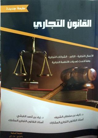 القانون التجاري  by  نايف بن سلطان الشريف