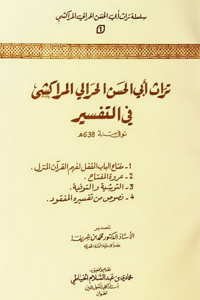تراث أبي الحسن الحرالي المراكشي في التفسير أبو الحسن الحرالي المراكشي