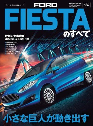ニューモデル速報 インポート Vol.36 フォード・フィエスタのすべて 三栄書房