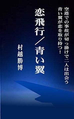 BlueWing  by  Murakoshi Katsuhiro