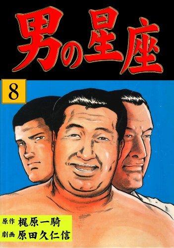 男の星座8  by  原田 久仁信