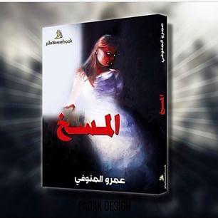 المسخ  by  عمرو المنوفي
