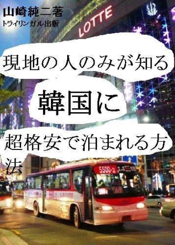 genchinohitonomigashirukankokunichoukakuyasudetomareruhouhou Nemuitokinokibunntennkansirizu Yamasaki Junji