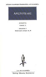 Όργανον 5: Αναλυτικών Υστέρων Α΄, Β΄ (Άπαντα, #27) Aristotle