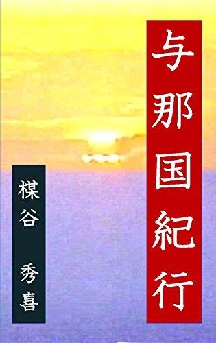 Travel in Yonaguni UMETANI Hideki