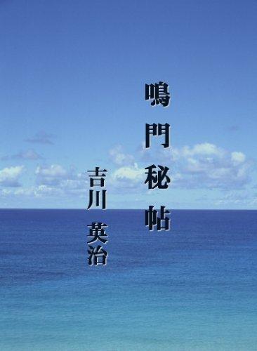 Narutohicho Zenkan Dai2han Eiji Yoshikawa