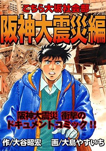KOCHIRA OSAKA SHAKAIBU HANSHIN DAISHINSAI HEN OTANI AKIHIRO
