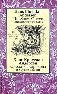 The Snow Queen and Other Fairy Tales /  Снежная Королева и другие сказки  by  Hans Christian Andersen