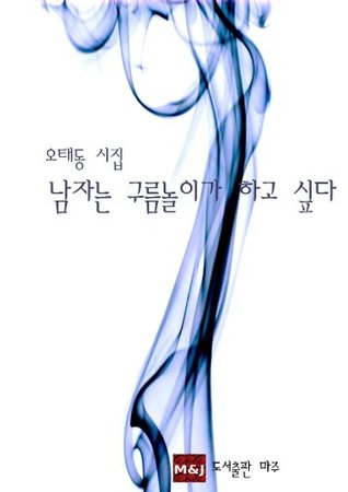 남자는 구름놀이가 하고싶다: 오태동시집 (Poetry Book 2)  by  태동 오