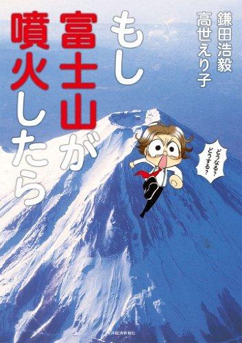 もし富士山が噴火したら  by  鎌田 浩毅