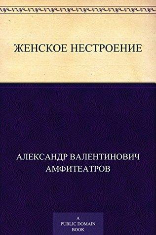 Женское нестроение Александр Валентинович Амфитеатров