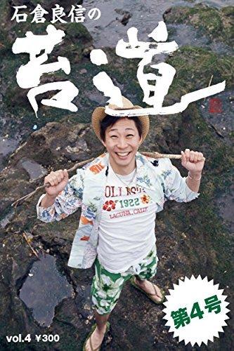 kokedou yongou KokedouSiri-zu Ishikura Yoshinobu