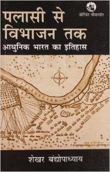 पलासी से विभाजन तक - आधुनिक भारत का इतिहास Sekhar Bandyopadhyay