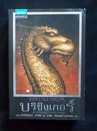 BRISINGR ~Thai Language Edition~ Christopher Paolini