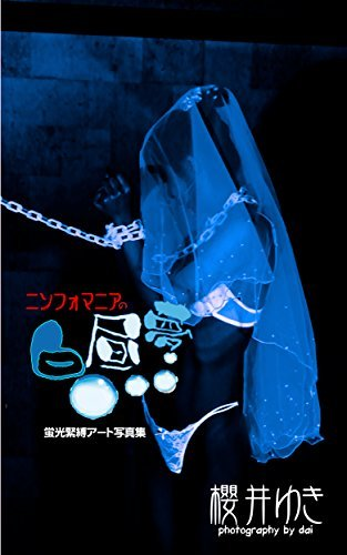A Nymphomaniacs Daydream (Fluorescent Kinbaku Art Photo Book)  by  Yuki Sakurai