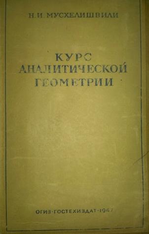 Nekotorye Osnovnye Zadachi Matematicheskoj Teorii Uprugosti  by  N.I. Mushelishvili