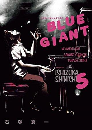 BLUE GIANT(5) 石塚真一