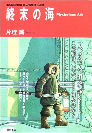終末の海 Mysterious Ark  by  Makoto Henri