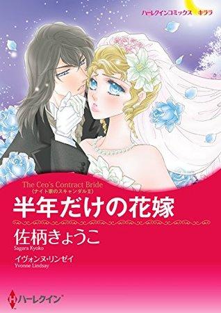 半年だけの花嫁 ハーレクインコミックス  by  佐柄 きょうこ