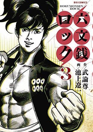 六文銭ロック(3) 武論尊