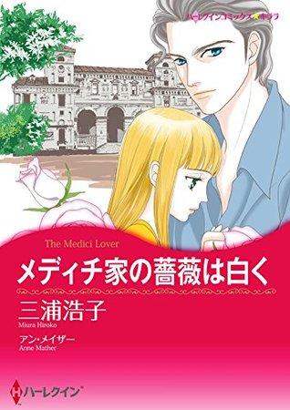 メディチ家の薔薇は白く ハーレクインコミックス  by  三浦 浩子