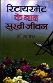 Retirement Ke Baad Sukhi Jeevan  by  Ram Singh