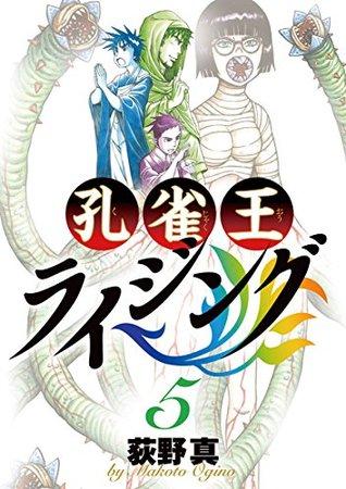 孔雀王ライジング(5)  by  荻野真