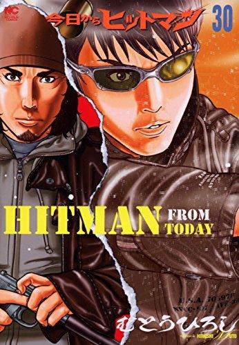 今日からヒットマン 30 むとうひろし