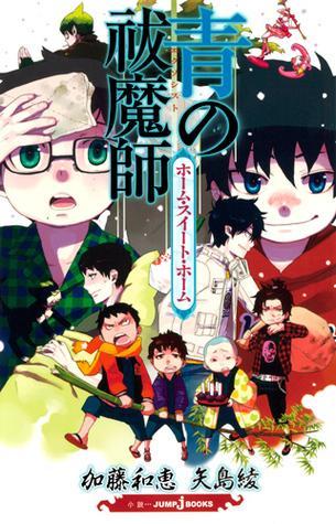 青の祓魔師 ホーム・スイート・ホーム [Ao no Ekusoshisuto: Home Sweet Home] (Blue Exorcist Light Novel, #2) Kazue Kato