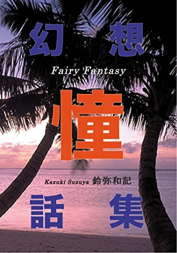 Fairy Fantasy  by  Kazuki Suzuya