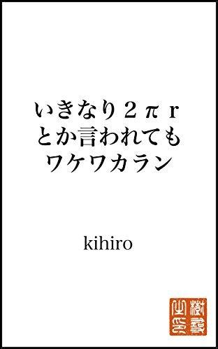What is Pi kihiro