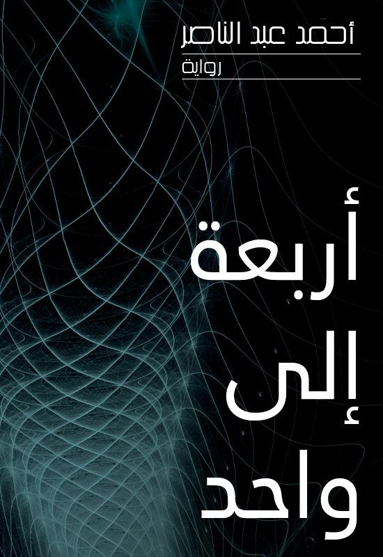 أربعة إلى واحد  by  أحمد عبد الناصر