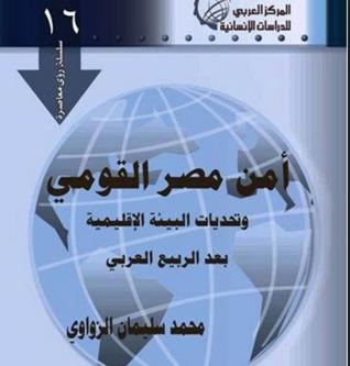 أمن مصر القومي وتحديات البيئة الإقليمية بعد الربيع العربي محمد سليمان الزواوي