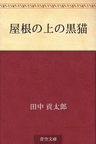 Yane no ue no kuroneko Kotaro Tanaka