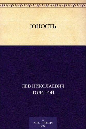 Юность Leo Tolstoy