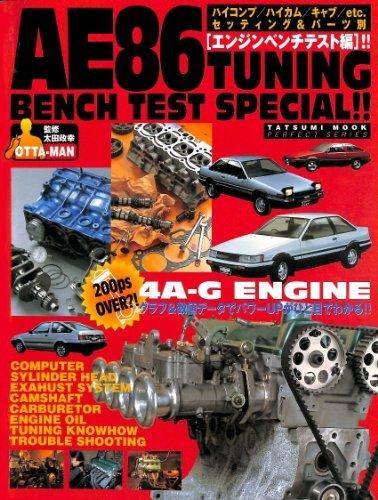 TOYOTA AE86 ENGINE BENCH TEST SPECIAL: toyota 4a-g engine bench test chuningu mukku sirizu  by  Ohta Masayoki
