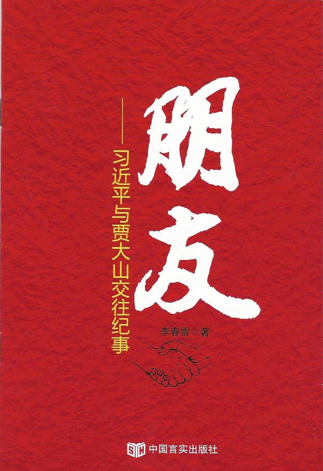 Friends: On Xi Jinpings Association with Jia Dashan 朋友-习近平与贾大山交往纪事 Li Chunlei 李春雷