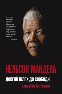 Довний шлях до свободи Nelson Mandela