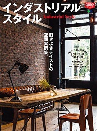 インダストリアル・スタイル[雑誌]  by  CLUTCH Magazine編集部