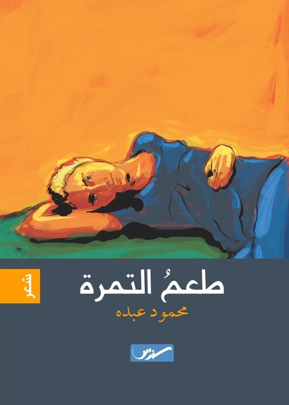 طعم التمرة محمود عبده