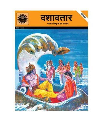 Dashavatar: Special Issue  by  Kamala Chandrakant