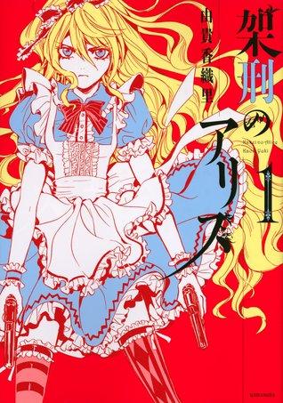 架刑のアリス (1) (Alice in Murderland, #1) 由貴香織里