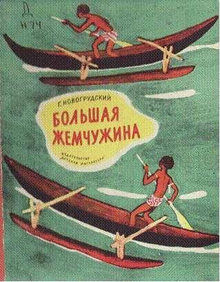 Большая жемчужина  by  Гершель Новогрудский