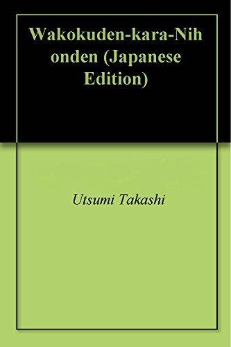 Wakokuden-kara-Nihonden  by  utsumi takashi
