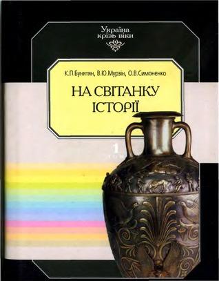 На світанку історії (Україна крізь віки, том 1) Катерина Бунятян