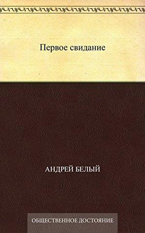 Первое свидание Андрей Белый
