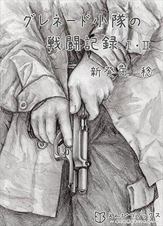 Grenade Platoon 1and2  by  Minori Shibata