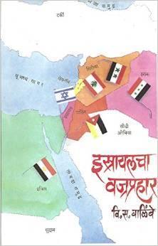 Israelcha Wajraprahar  by  V. S. Walimbe