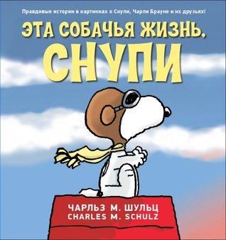 Эта собачья жизнь, Снупи Charles M. Schulz