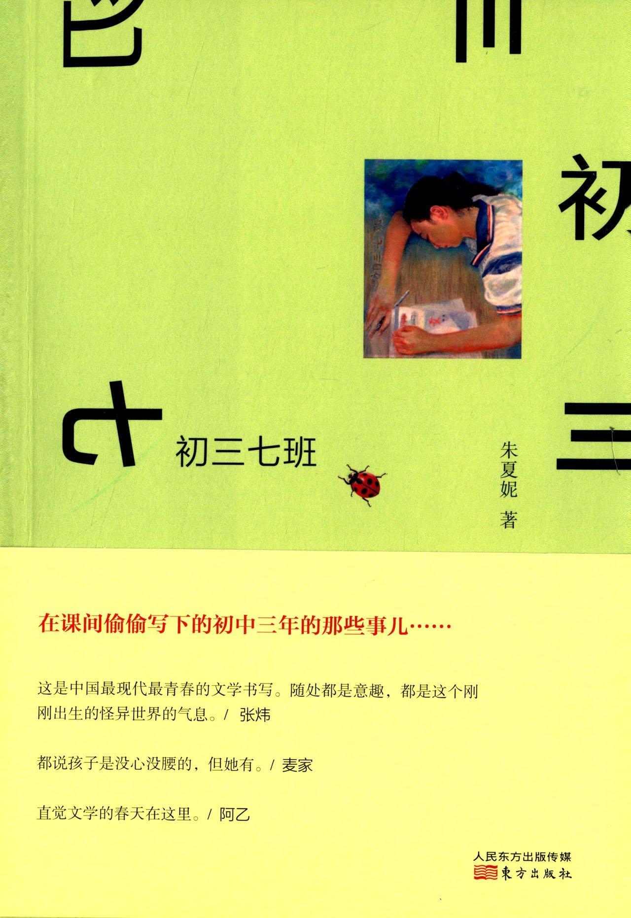My Junior School Life 初三七班  by  Zhu Xiani 朱夏妮
